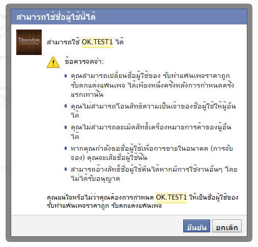 เปลี่ยนชื่อ URL fanpage facebook